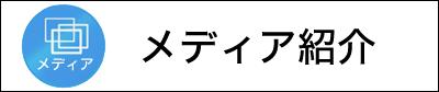 TV・メディア紹介