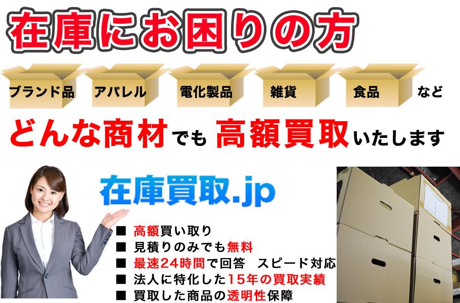 在庫にお困りの法人の方-在庫買取専門サイト在庫買取.jpへようこそ