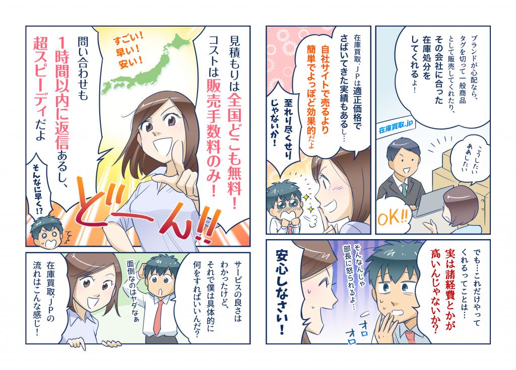 在庫買取の流れ漫画4
