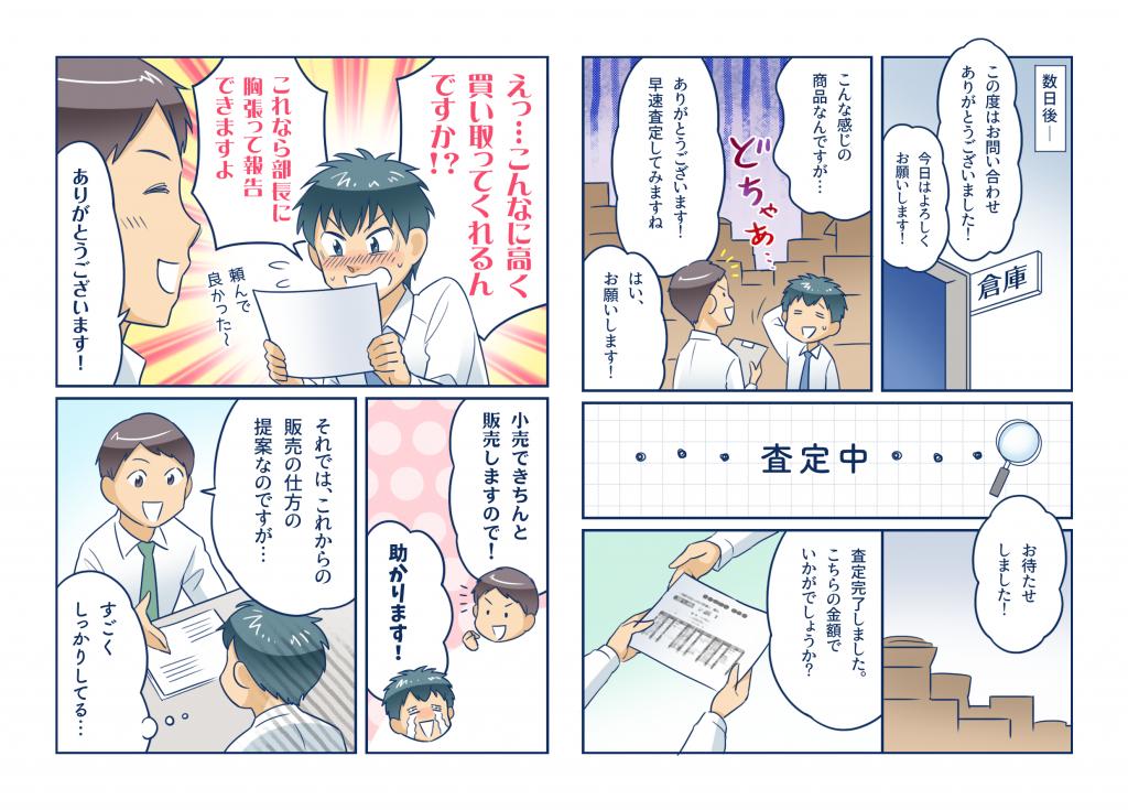 在庫買取の流れ漫画6