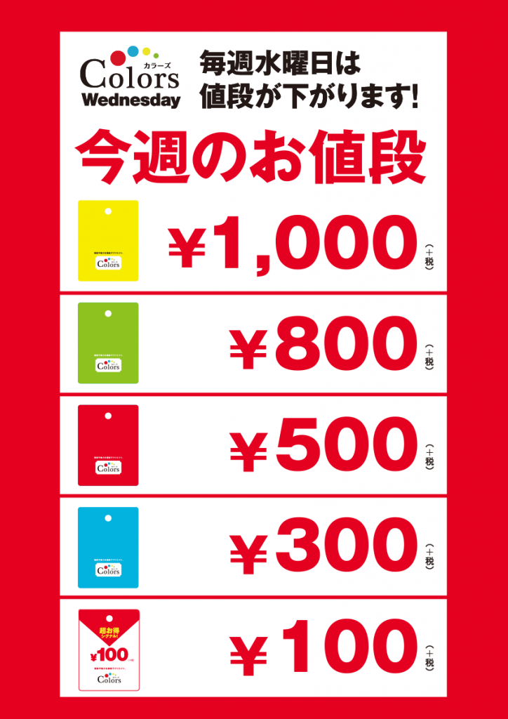 料金は値札の色によって一目でわかるようになっております