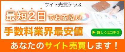 サイト高価買取ならNs−Factoryまで!!